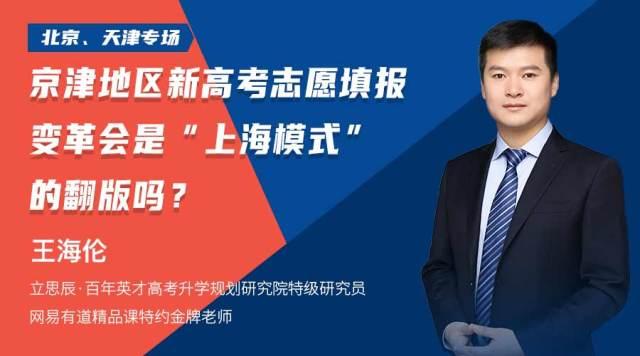 """京津专场-新高考志愿填报变革会是""""上海模式""""的翻版吗?"""