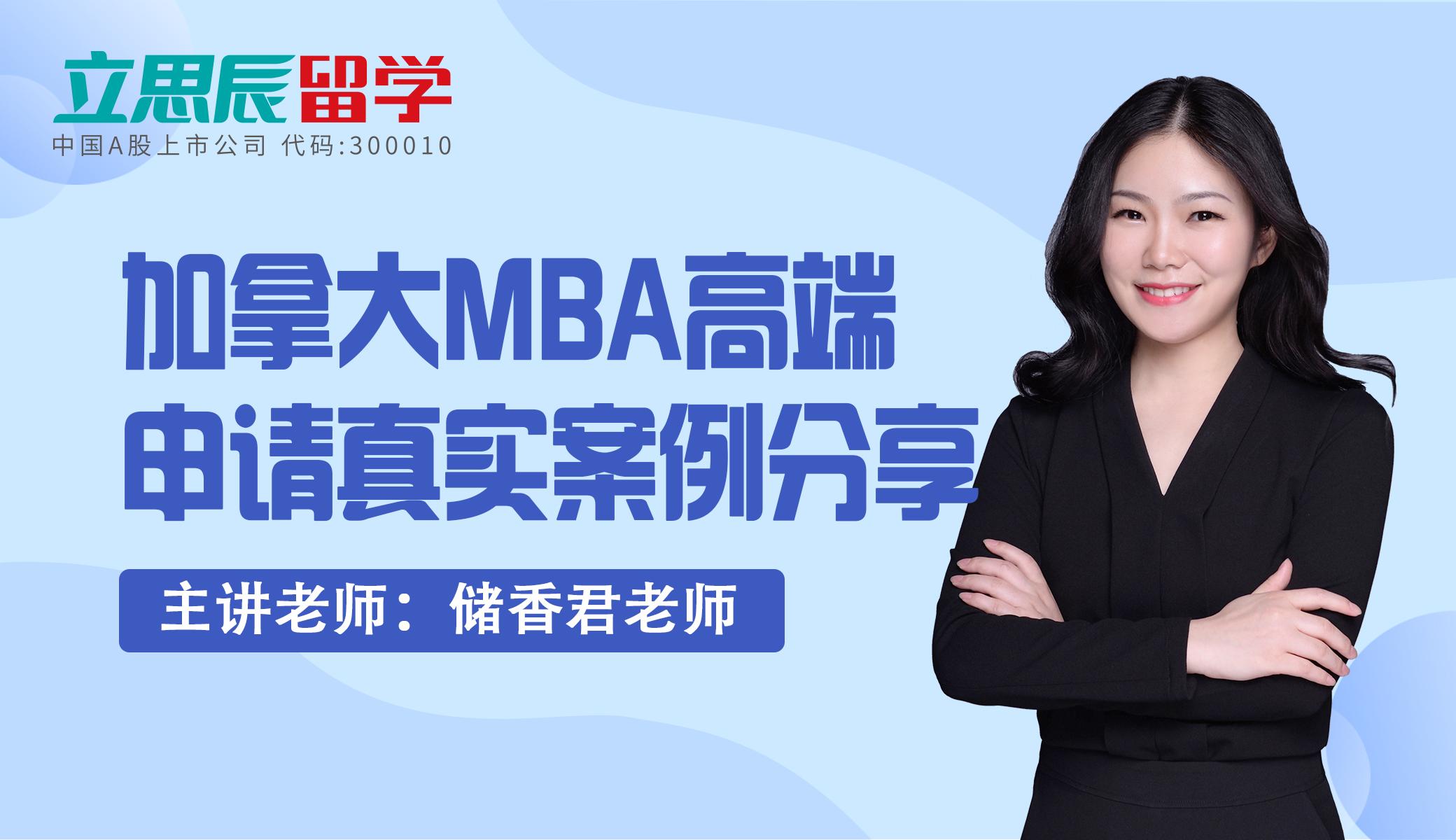 加拿大MBA高端申请