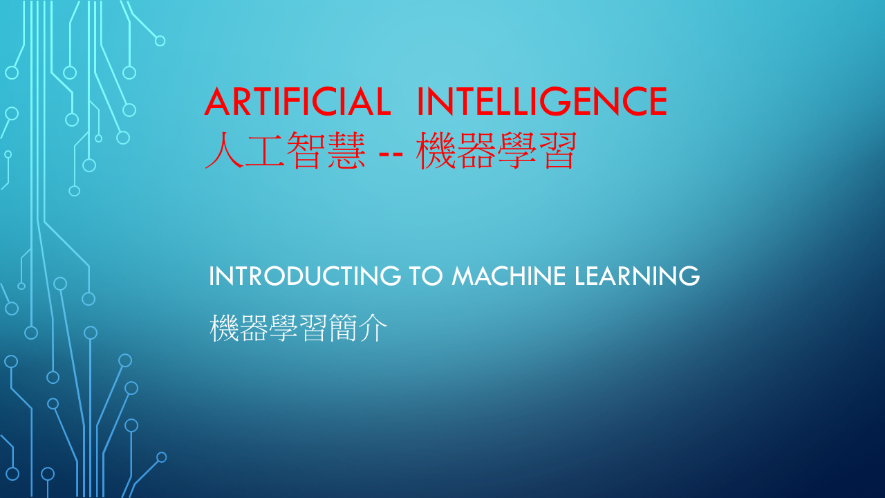 Introducting to machine learning机器学习介绍