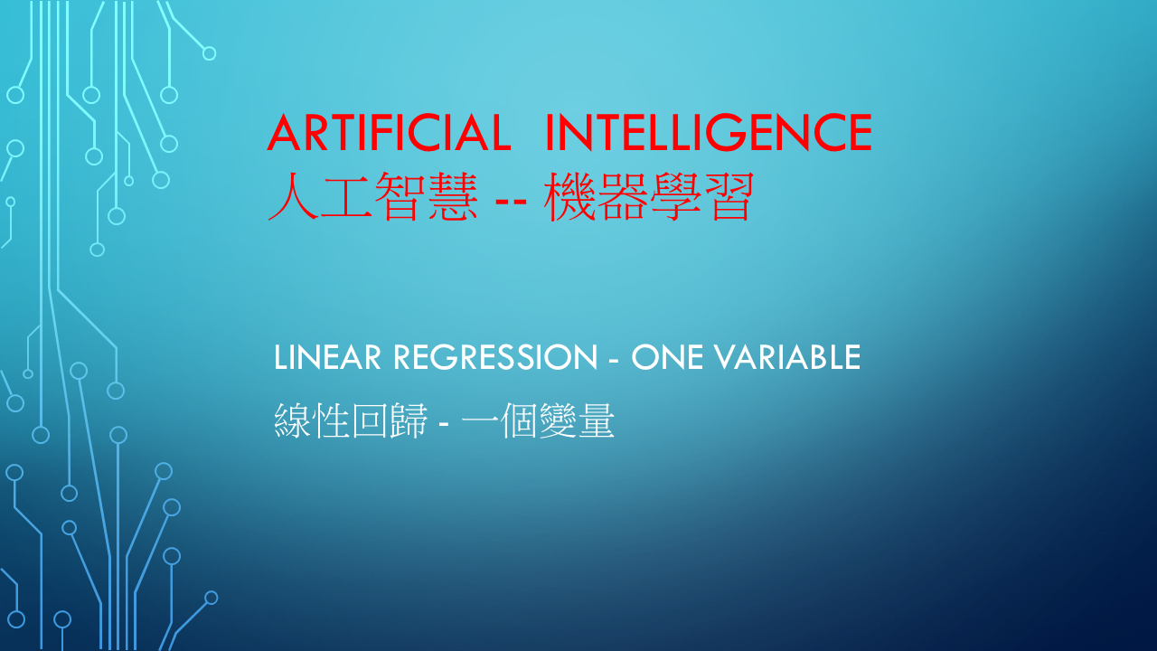 Linear Regression One Variable 线性回归一个变量