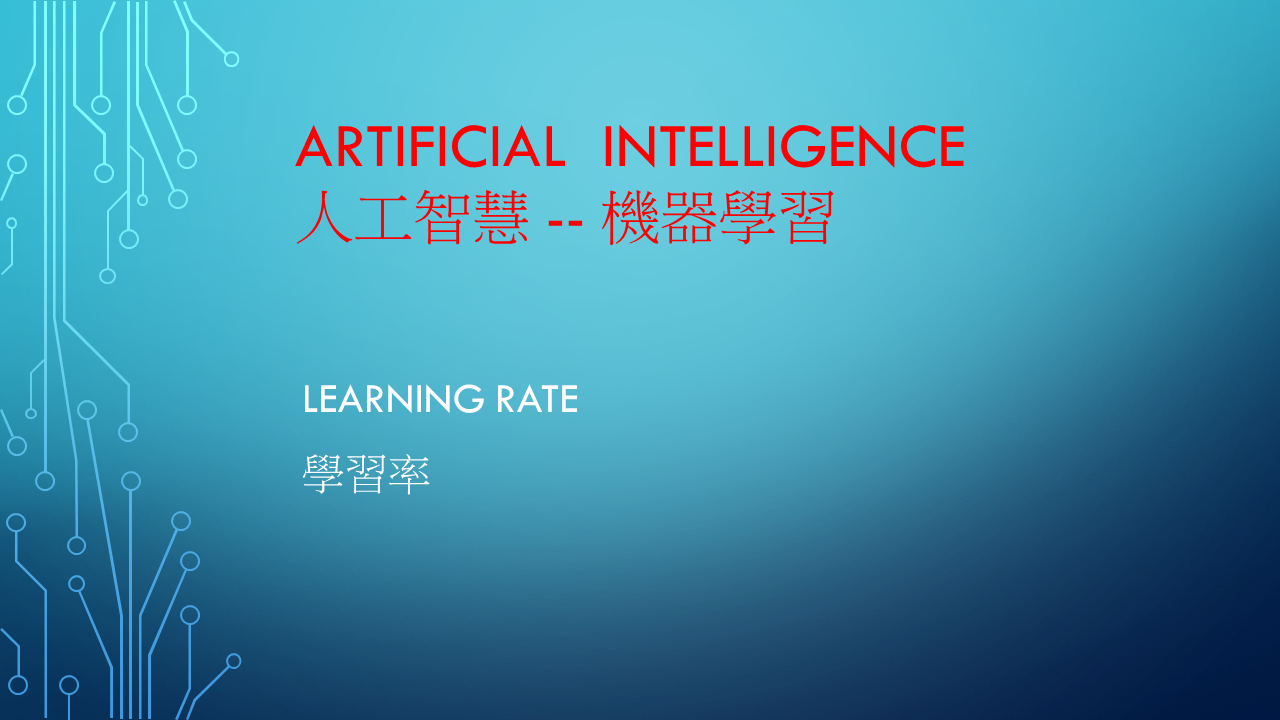 machine learning 学习率