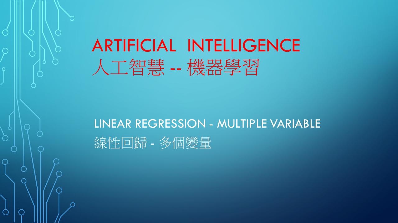 machine learning 梯度下降法